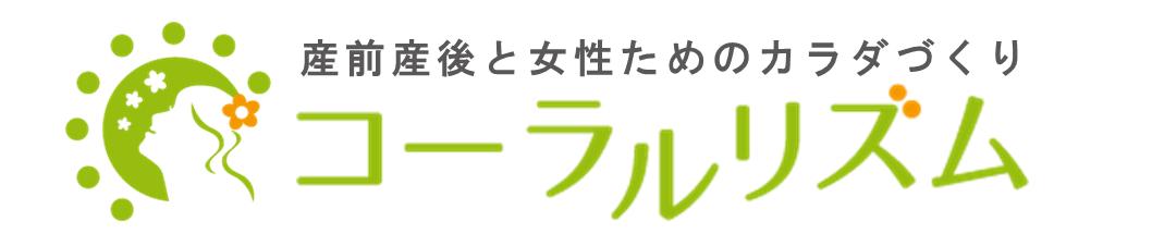 【愛知県稲沢市】コーラルリズム
