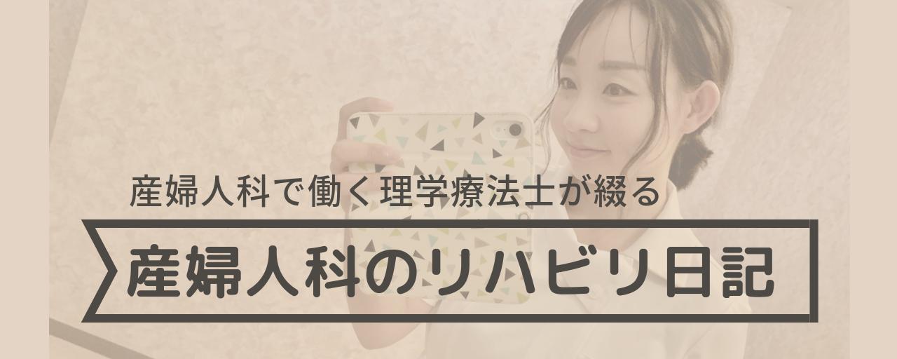 産婦人科リハビリ日記