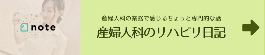 産婦人科のリハビリ日記