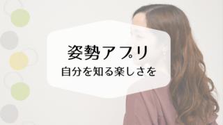 姿勢アプリ