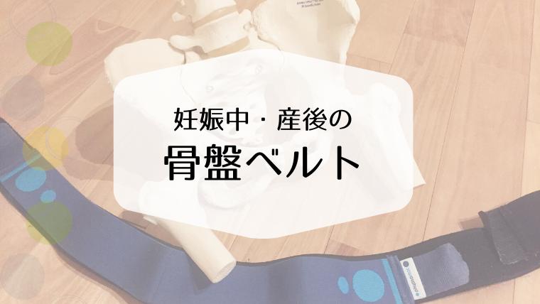 骨盤ベルト