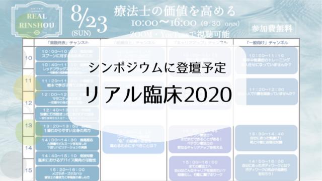 シンポジウムに登壇予定リアル臨床2020