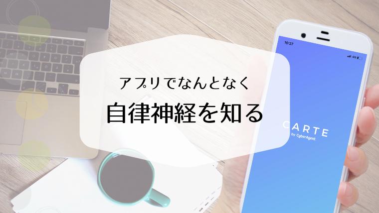 自律神経バランスアプリ