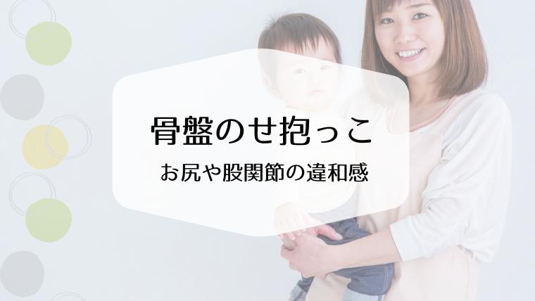 骨盤のせ抱っこで産後の股関節痛やお尻の痛み