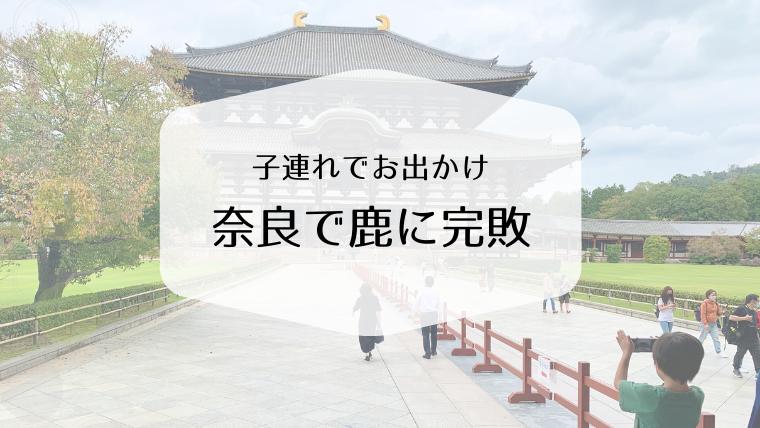 ブログ子連れでお出かけ奈良公園