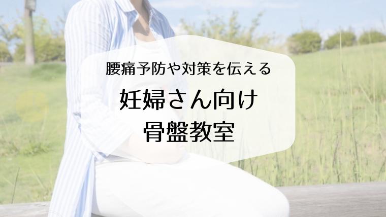 妊娠中の腰痛対策や腰痛予防!妊婦さん向け骨盤教室