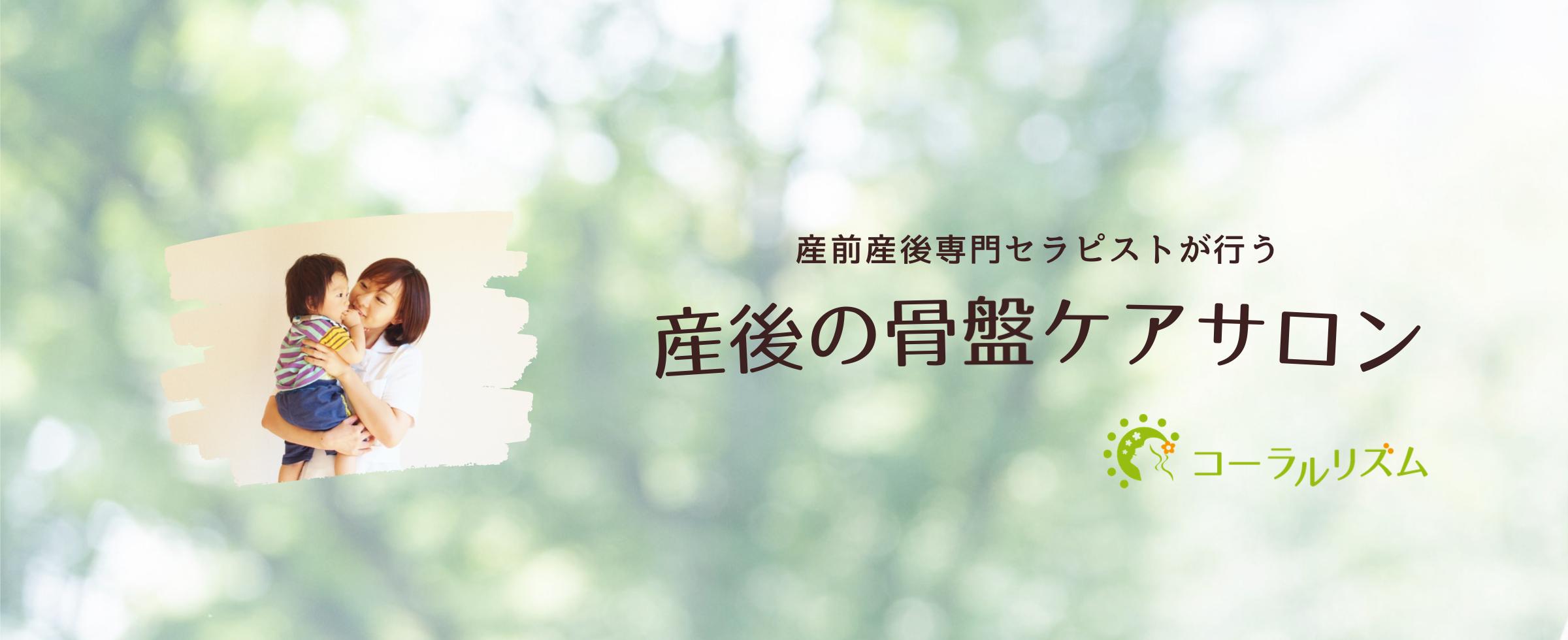 稲沢・一宮・津島・名古屋の骨盤矯正産後の骨盤整体とカラダづくりコーラルリズム