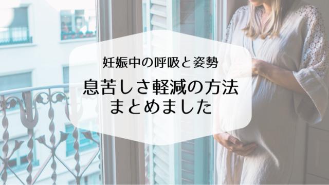 妊娠中の息苦しさ軽減の方法