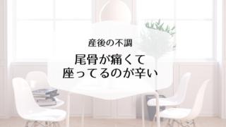 愛知県稲沢市名古屋市の産後骨盤矯正や産後整体サロン。尾骨痛で座っているのが辛い